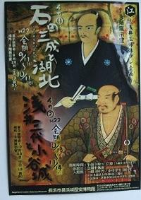 20101002_nagahama2