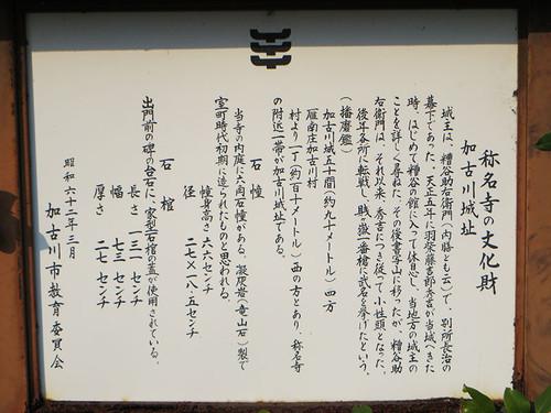20140323_kakogawa3