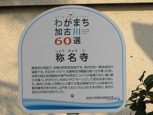 20140323_kakogawa5