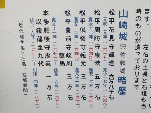20140623_yamasaki6