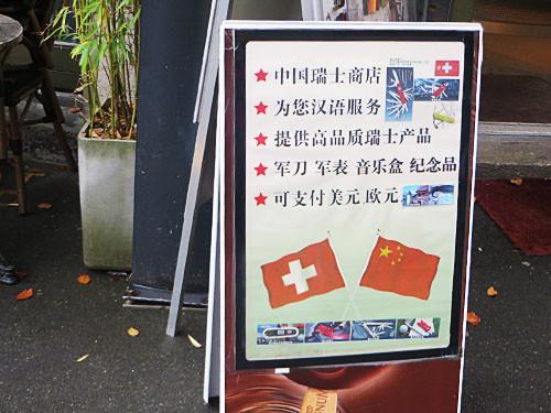 20141113_chinois3