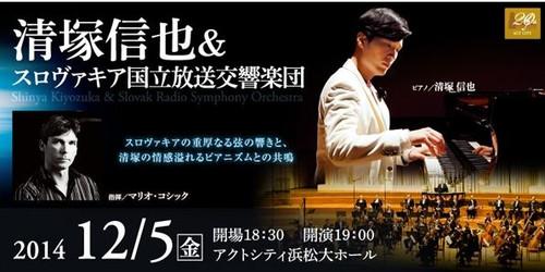 20141130_concert