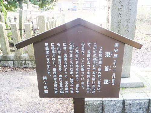 20140921_higashikubi_6