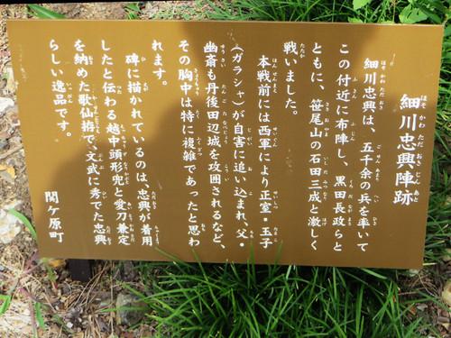 20140921_hosokawa3