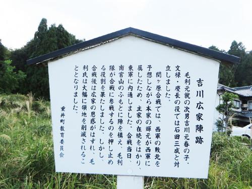 20140923_kikkawa_2