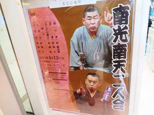 20150412_rakugo1