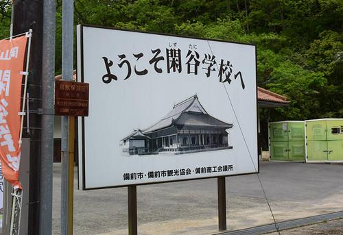 20150429_sekiya1