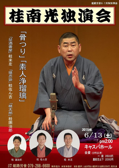 20150615_nanko