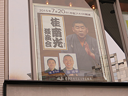 20150720_rakugo