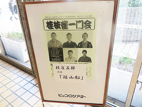 20150815_rakugo1