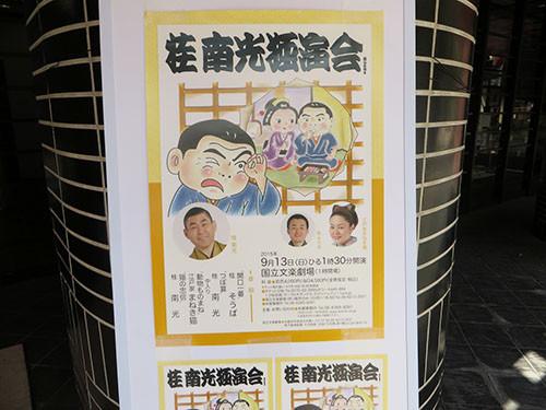 20150913_rakugo2