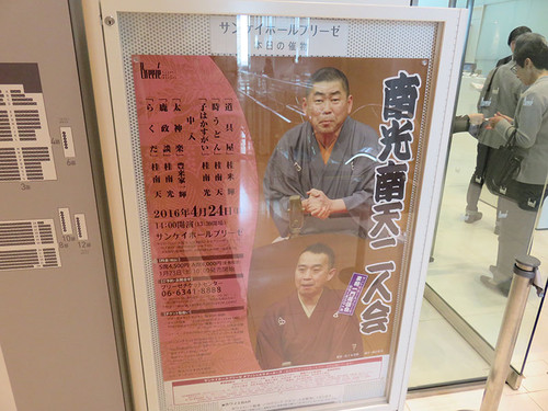20160425_rakugo2_2