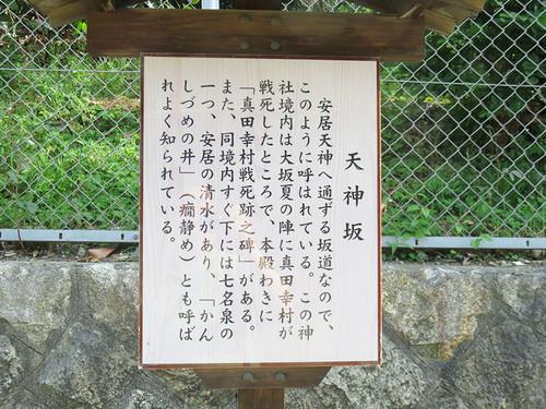 20160505_tenjinsaka3