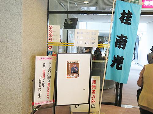 20160618_rakugo