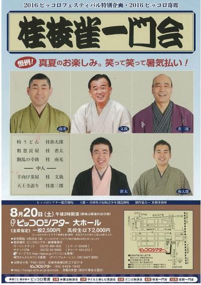 20160820_rakugo