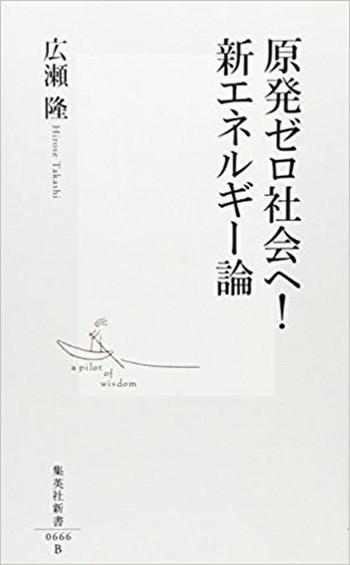 本・原発ゼロ社会へ! 新エネル...
