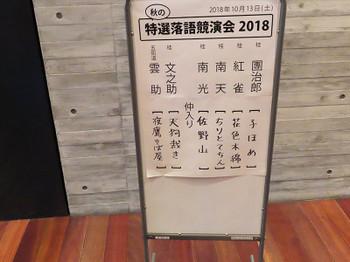 20181013_2