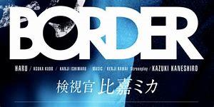 Border_2