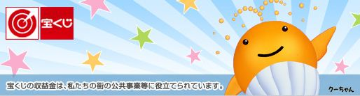 20110107_takarakuji