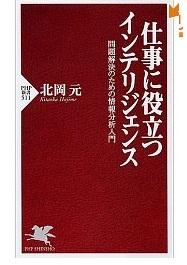 20110329_book2