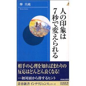 Naruto_20110409_book