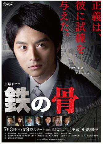 20110603_tetunohone