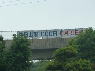 20110626_trip1_2