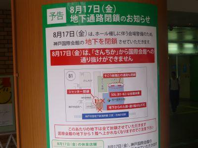 20120812_kokusa5