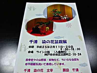 20130211_tenji6