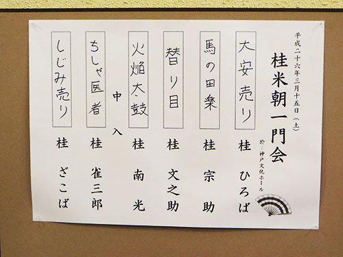 20140315_rakugo2