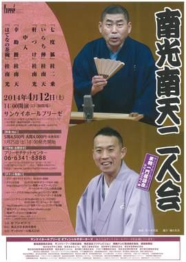 20140412_rakugo4