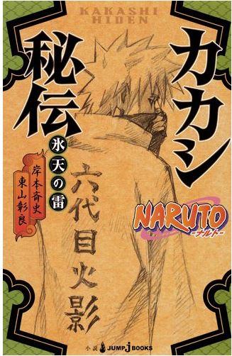 20150204_naruto2