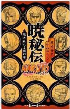 20150707_naruto_book