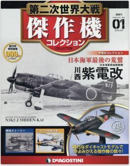 20160421_shidenkai1