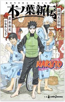 20160901_naruto_book1